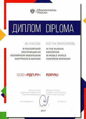 Решения RDP.RU представлены на Всемирном мобильном конгрессе в Шанхае